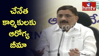 AP Cabinet Announced Special Schemes  | hmtv