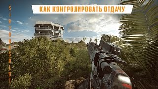 Контроль отдачи и настройка управления | Battlefield 4 гайд