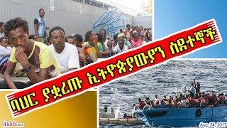 ባህር ያቋረጡ ኢትዮጵያውያን ስደተኞች - Ethiopians crossing the sea - DW