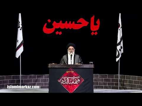 1st Majlis | Qyaam-e-Imam Hussain a.s mai Bani Hashim ka kirdar | Agha Syed Jawad Naqvi