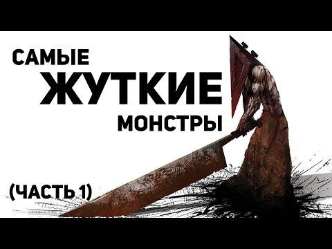 20 Самых жутких монстров в видеоиграх (часть 1)
