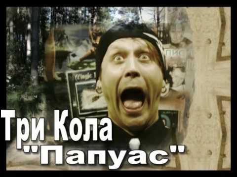 "Юмор Три Кола  ""Папуас"" (Русский Шансон)"