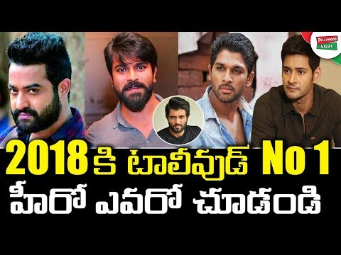 Who is the Tollywood number 1 hero in 2018 |Who is the No 1 hero in Tollywood |Tollywood Nagar