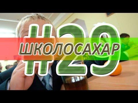 ШКОЛОСАХАР #29