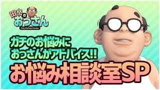 お悩み相談室SP