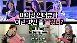 Micing Interview 마이킹인터뷰_Girls