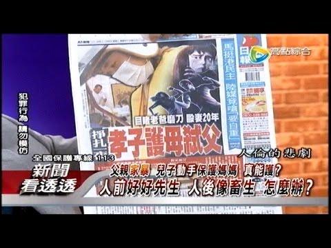 新聞看透透-20141107