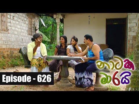 Naataka Maarai - Ep 626 Mawbima  ( 21-11-2017 )