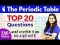 Railway Crash Course |gs By Shipra Ma'am Day#31 |periodic Table Expected Questions