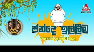 Chande Illeema | Sirasa FM Tarzan Bappa Upset Song