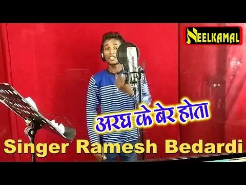 रिकॉर्डिंग स्टूडियो live Song - अरघ के बेर होता - Aragh Ke Ber Hota - Singer Ramesh Bedardi