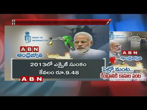 Right To Information | Report Shows The Revenue Earned By Central Government With Petrol |ABN Telugu