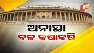 News@12 PM Discussion 20 July 2018  OTV