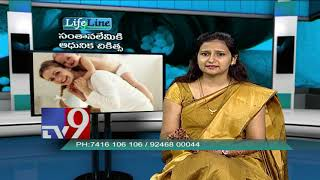 Infertility problems : Modern treatment || LifeLine