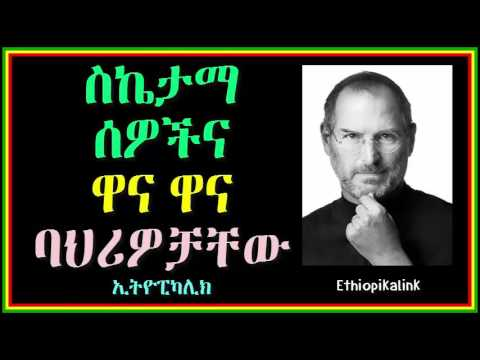 Successful People and their Character from Ethiopikalink