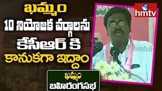 Puvvada Ajay Speech   TRS Bahiranga Sabha in Khammam   hmtv