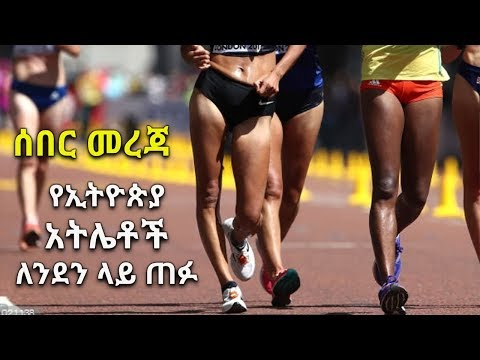 Brana Radio Daily Ethiopian News August 13, 2017