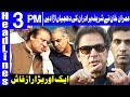 Imran Khan Announced Big News | Headlines 3 PM | 16 November 2018 | Dunya News