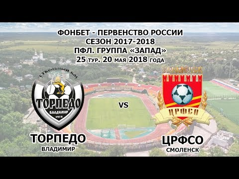 ТОРПЕДО (Владимир) - ЦРФСО (Смоленск)