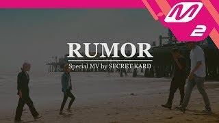 K.A.R.D - RUMOR M/V (SECRET KARD Ver.)