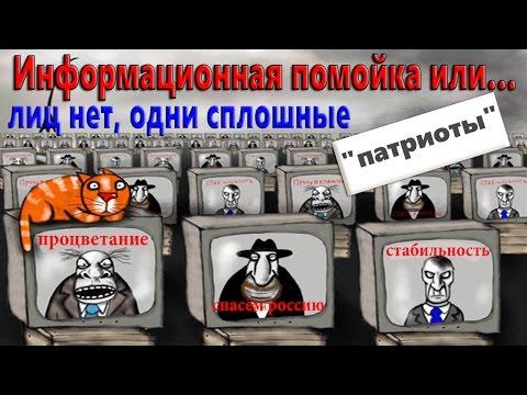 Пропаганда в СМИ: Информационная помойка или…лиц нет, одни сплошные патриоты.