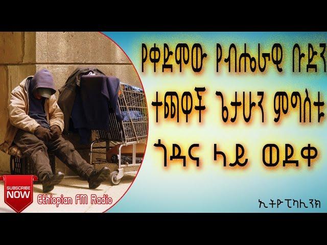 About Getahun Mengistu