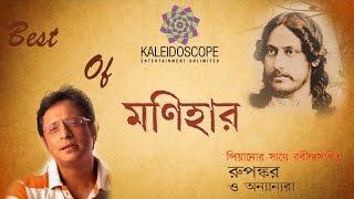 Download Monihar - Best Romantic Rabindrasangeet by Rupankar ।। 3Gp Mp4