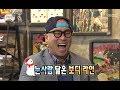 무한도전 - 369회