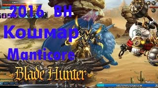 Blade Hunter Nightmare 6 - 5 Manticore | Блейд Хантер Кошмар 6-5 Мантикора