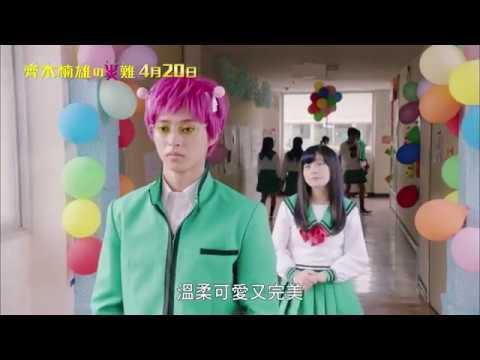 4/20【齊木楠雄的災難】15秒預告 Romance篇