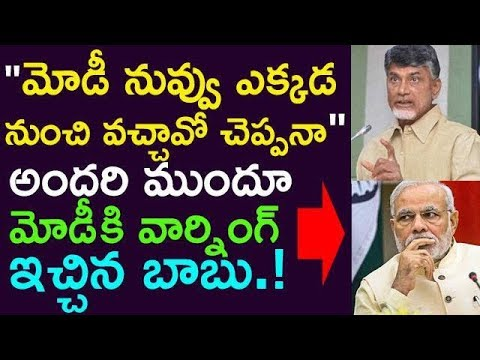 Chandrababu Naidu Gave Big Warning To Modi | Taja 30 |