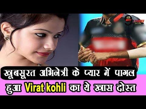 IPL-2018: इस खूबसूरत अभिनेत्री के प्यार में पागल हुआ Virat Kohli का ये ख़ास दोस्त, देखें वीडियो |