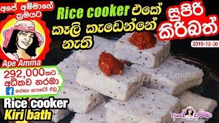 Easy Rice cooker Kiribath by Apé Amma