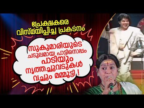 The Mammootty Stage Festival 96 | Sukumari | Mammootty