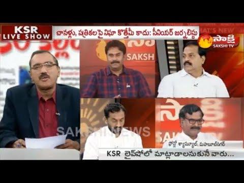 KSR Live Show: మీడియాపై మోడీ నిఘా..! - 13th August 2018 - Watch Exclusive