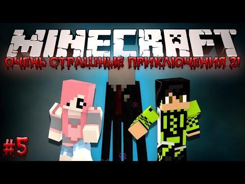 Minecraft: Очень Страшные Приключения 2! #5 - СУРОВАЯ ДИАНА!