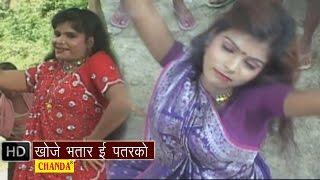 Khoje Bhartar E Patarko || खोजे भतार ई पतरको || Khushboo Raj | Bhojpuri Hot Songs