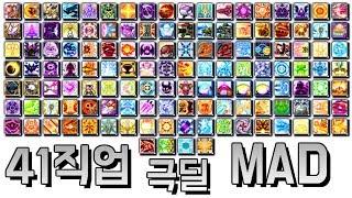 [메이플]41전직업 극딜 매드무비/[Maple Story]All 5th Job Skills MAD/KMS