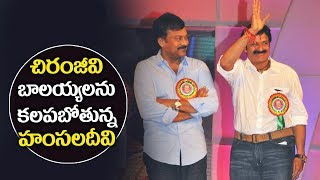 Chiranjeevi and Balakrishna On Same Stage | Jaya Janaki Nayaka Success Meet