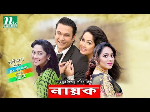 Special Bangla Natok - Nayok L Nadia, F S Naim, Rasel, Tarin, Mouthusi L Drama & Telefilm
