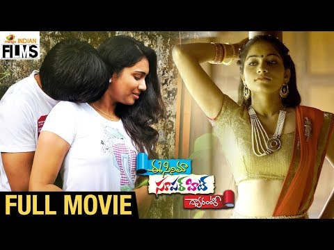 Ee Cinema Superhit Guarantee NEW Telugu Full Movie | HH Mahadev | Punarnavi |2018 Telugu Full Movies