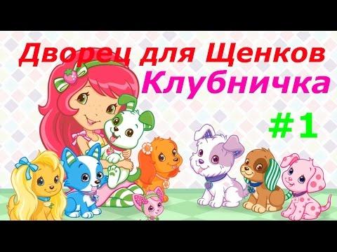 Клубничка. Дворец для Щенков - #1 Милые Питомцы. Игровой мультик для деток, смотреть онлайн.