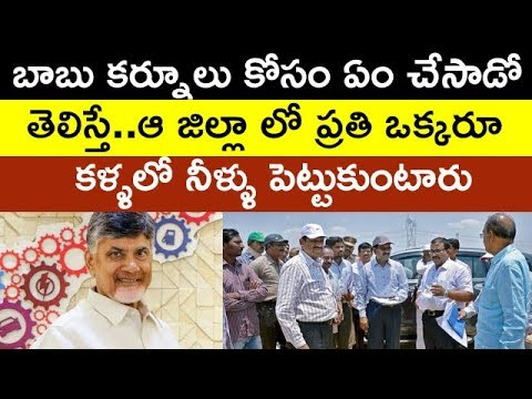 Chandrababu Naidu Services To Develop Kurnool | Taja30