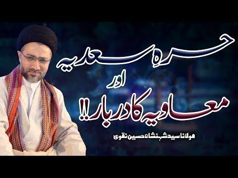 Hurra-E-Sadia Aur Ameer Sham Ka Darbaar !! | Allama Syed Shahenshah Hussain Naqvi