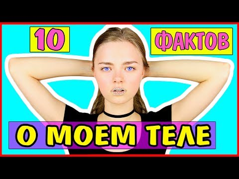 10 ФАКТОВ О МОЕМ ТЕЛЕ Сколько Я Вешу?