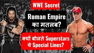 WWE Secrets Roman Empire का मतलब? क्यों बोलते है Superstars ये Special Lines? WWE Secrets In Hindi