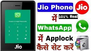 Jio phone के Whatsapp में App Lock कैसे सेट करें 101% Working || Jio Phone New Update