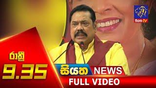 Siyatha News   09.35 PM   12 - 07 - 2020