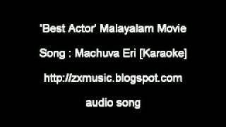 Movie : Best Actor Song : Machuva Eri Director : Martin Prakkatt Producer : Noushad Lyrics : Santhosh Varma & Sreerekha Music : Bijipal.