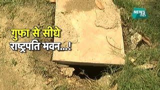 दिल्ली के VVIP इलाका और सुरक्षा में सुरंग की सेंध! | Viral Video | News Tak | Exclusive